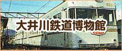 大井川鉄道博物館