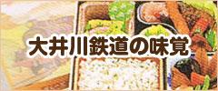 大井川鉄道の味覚
